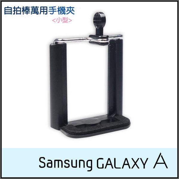 ◆手機自拍夾/固定夾/雲台/自拍棒雲台/SAMSUNG GALAXY A3/A5/A7/A8/A5 A7 (2016)/ALPHA G850F