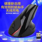 鋰電池充電無線滑鼠二代人體工程學垂直滑鼠直立式創意滑鼠滑鼠 概念3C旗艦店