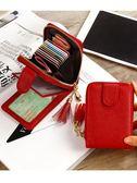 卡包駕駛證卡包韓版拉錬女式零錢包多功能卡夾行駛證皮套二合一卡片包 喵小姐