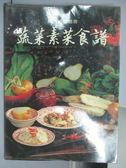 【書寶二手書T4/餐飲_QKU】蔬菜素菜食譜