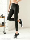 健身褲 高腰彈力緊身褲女顯瘦跑步褲夏季運動快干長褲瑜伽訓練健身九分褲 米家