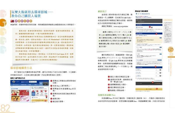 (二手書)大阪玩不膩!行程規劃書