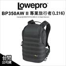 Lowepro 羅普 ProTactic BP 350 AW II 專業旅行者BP350AW II 雙肩後背 L216 公司貨【可刷卡】薪創數位