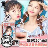 韓國 16 brand 迷你雜誌雙色眼影盤 2.5g 眼妝書 漸層 人魚櫻花  #4 Hey My Day   甘仔店3C配件