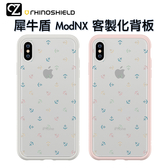 犀牛盾 Mod NX 客製化透明背板 iPhone 11 Pro ixs max ixr ix i8 i7 背板 防摔保護殼背板 小水手3