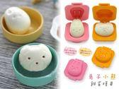約翰家庭百貨》【AF160】兔子小熊雞蛋模具 水煮蛋變形器飯糰模具壽司模具 2件套組