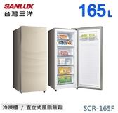 【佳麗寶】-(台灣三洋SANLUX)165L直立式無霜單門冷凍櫃 SCR-165F 預購