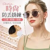 《金屬細鍊!簡約大方》 時尚防丟掛鍊 眼鏡鍊 口罩扣 口罩繩 口罩帶 珠鍊 項鍊 口罩 鍊