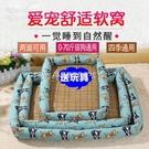 狗墊子狗窩四季通用貓墊子耐咬窩墊貓窩狗狗用品夏季寵物冰墊涼席 快速出貨