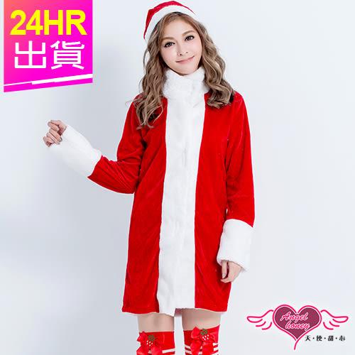 聖誕角色扮演 紅 連身長大衣長袖耶誕服 表演派對 角色服 聖誕節 天使甜心Angel Honey
