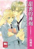 (二手書)甜蜜的擁抱-桐之院學園系列1(01)