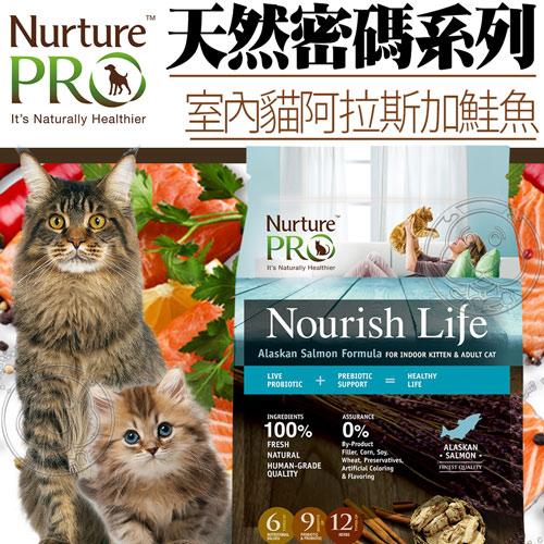 【培菓幸福寵物專營店】送購物金400元 Nurture PRO天然密碼》室內小貓及成貓阿拉斯加鮭魚貓糧-5.7kg