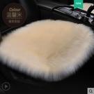 汽車坐墊冬季毛絨單片車用毛墊短毛保暖車座墊加厚通用車墊 - 風尚3C