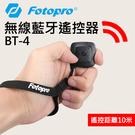 【送手腕繩】無線藍牙遙控器 BT-4 手...