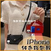 蘋果 iX iPhone XR XS max iPhone X XS 純色簡約 手提 錢包 手機殼 悠遊卡 夾 套 軟殼 斜背掛繩