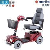 【海夫健康生活館】國睦美利馳醫療用電動代步車 Merits 電動車 電動輪椅(M5 S141)