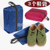 旅行鞋包3個大號收納鞋袋旅行防水鞋子收納袋防潮防塵袋裝鞋袋子足球鞋包color shop
