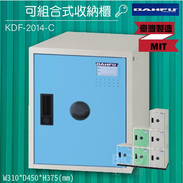 【限時促銷】大富 KDF-2014-C可組合式收納櫃 收納櫃 鞋櫃 置物 收納 塑鋼門片
