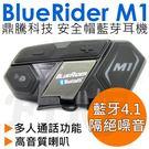 (快速出貨) 鼎騰 BLUERIDER M1 安全帽藍牙耳機 藍牙4.1 機車 重機 多人對講 生活防水 降噪 全新公司貨