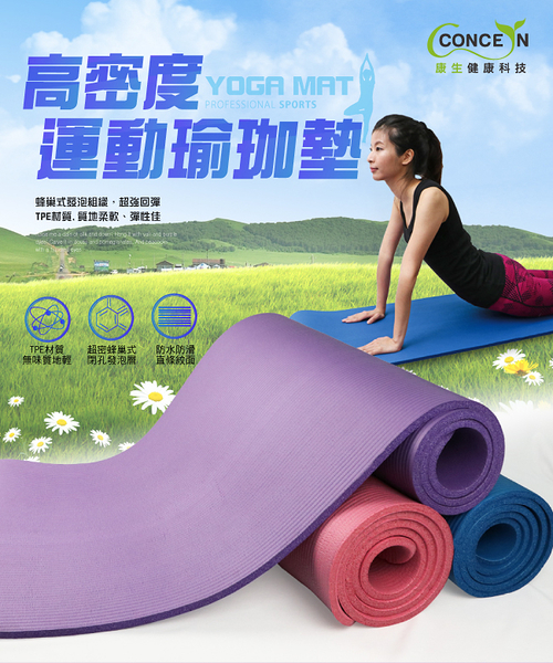 【Concern 康生】高密度運動瑜珈墊TPE YOGA MAT (紫)