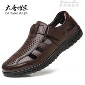 男士涼鞋真皮夏季新款透氣鏤空洞洞鞋中老年爸爸包頭休閒皮鞋【免運快速】