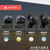 四季雙鏡片防霧半覆式AD電動機車揭面頭盔 WD科炫數位