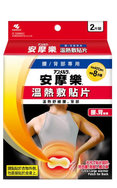【小林】安摩樂溫熱敷貼片(腰背專用)2片裝
