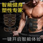 智慧健身儀收腹部貼運動肌肉健身器材家用懶人鍛煉健腹器腹肌貼 igo維科特3C