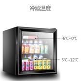KEG/韓電 JC-52 冰吧冰箱紅酒櫃恒溫酒櫃家用展示冷藏小冰櫃  ATF 『極有家』
