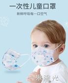 兒童口罩小孩專用一次性獨立包裝學生三層口耳罩口鼻透氣男童女童 中秋節全館免運