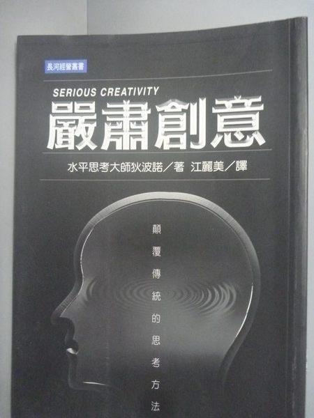 【書寶二手書T4/行銷_KMN】嚴肅創意_原價400_江麗美譯