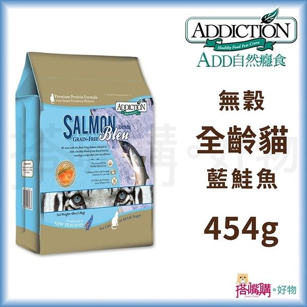 ADD自然癮食『無穀藍鮭魚貓寵食』454g【搭嘴購】