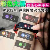三墨智慧運動手環彩屏心率血壓監測女用防水小米華為可用藍牙手錶 igo雲雨尚品