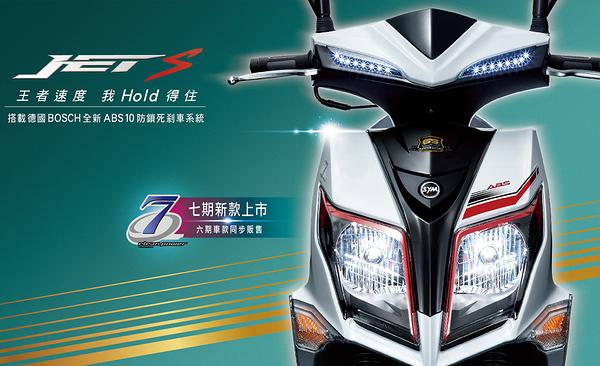 【最高回饋全聯禮券4000】SYM三陽機車 JET s 125 (七期)雙碟 ABS版 2020新車