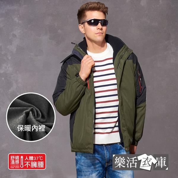 簡約拼色防潑水保暖厚刷毛連帽外套(軍綠)●樂活衣庫【AU1116】