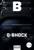 Magazine B 第77期:G-SHOCK