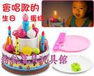 *粉粉寶貝玩具*五星玩具~會唱歌的生日蛋糕~神奇的蛋糕切切樂~可錄音喔~還有仿真蠟燭~