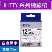 EPSON LK-4WBY S654448 標籤帶(KITTY系列)白底黑字