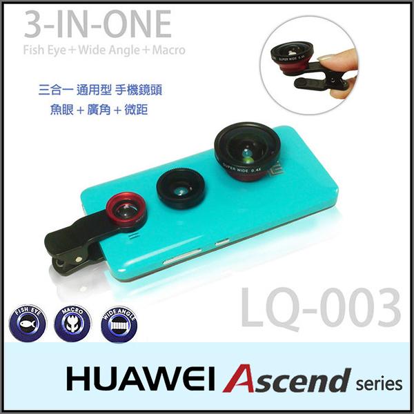 ★超廣角+魚眼+微距Lieqi LQ-003通用手機鏡頭/華為 HUAWEI Ascend G300/G330/G510/G525/G610/G700/G740