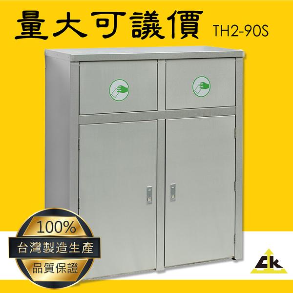 【MIT台灣製造】TH2-90S 不銹鋼二分類資源回收桶 室內/室外/戶外/資源回收桶/環保清潔箱