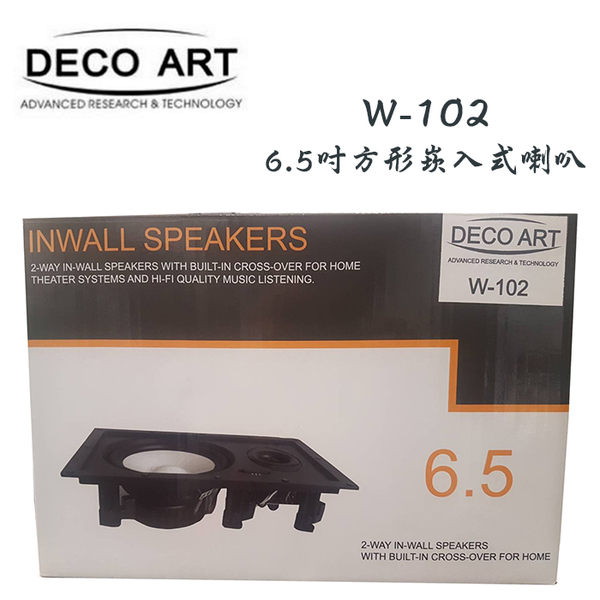 DECO ART 美國品牌 W-102 6.5吋方形崁入喇叭/一對【免運】