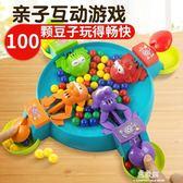 抖音同款兒童親子玩具桌面青蛙吃豆大號貪吃益智男孩吃球豆子游戲YYS      易家樂