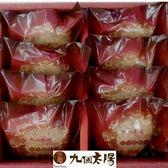 【九個太陽】3Q總統餅8入禮盒(葷) 含運價480元
