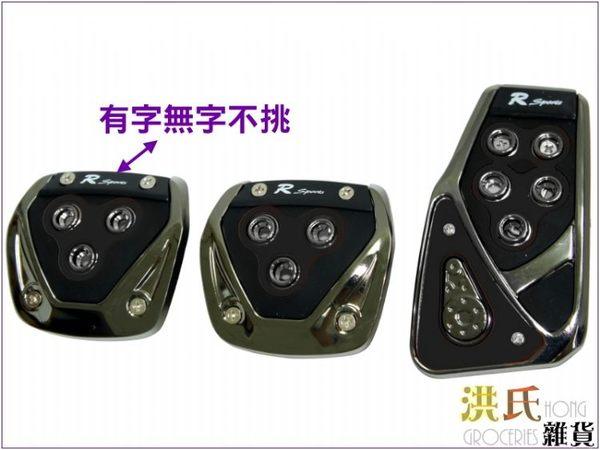 【洪氏雜貨】 258A265 XB-375 手排腳踏板 黑款一組入(304A526) 防滑鋁合金踏板