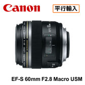 送保護鏡清潔組 3C LiFe CANON EF-S 60mm F2.8 Macro USM鏡頭 平行輸入 店家保固一年