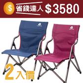 【省錢達人/兩入】日式鋁合金舒壓椅 P18702 休閒椅.大川椅.摺疊椅.扶手椅  (附收納袋)