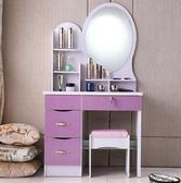 梳妝台小戶型迷你網紅經濟型化妝桌簡易多功能現代簡約化妝台臥室igo     韓小姐