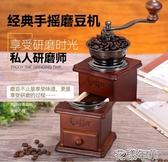 手搖磨豆機家用咖啡豆研磨機 手動咖啡機手磨粉機小型復古 花樣年華