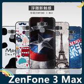 ASUS ZenFone 3 Max 5.5吋 卡通浮雕保護套 軟殼 彩繪塗鴉 3D風景 立體超薄0.3mm 矽膠套 手機套 手機殼