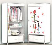衣櫃 組裝簡易型鋼管加粗收納 儲物盒布藝收納衣櫃現代簡約經濟型〖韓國時尚週〗